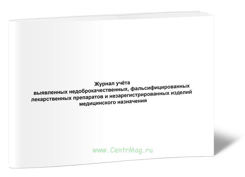 Журнал учета выявленных недоброкачественных, фальсифицированных лекарственных препаратов и незарегистрированных изделий медицинского назначения