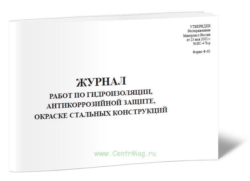 Новосибирск установка шумоизоляции