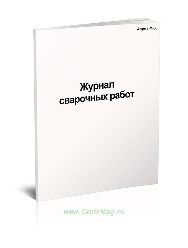 Журнал сварочных работ Форма Ф-56