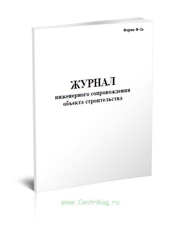 Журнал инженерного сопровождения объекта строительства. Форма Ф-2а