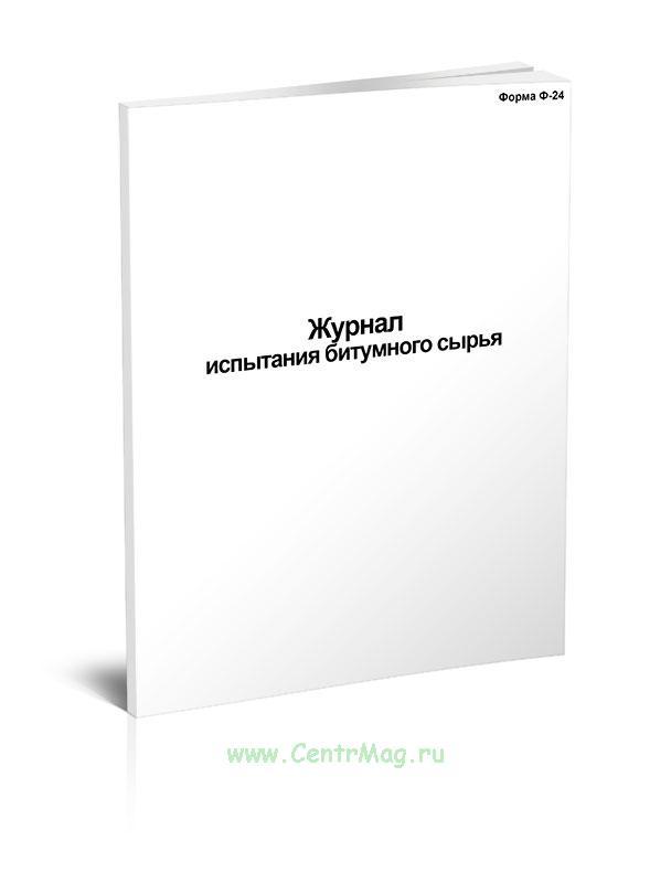 Журнал испытания битумного сырья. форма ф-24