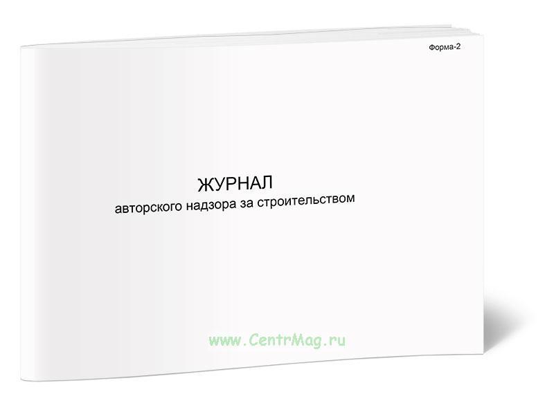 Журнал авторского надзора за строительством Форма Ф-2
