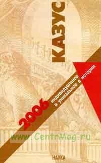 Казус: индивидуальное и уникальное в истории (альманах 2006)