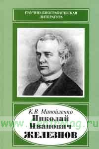 Николай Иванович Железнов (1816-1877)