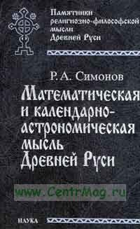 Математическая и календарно-астрономическая мысль Древней Руси