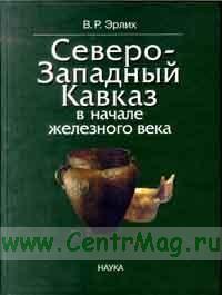 Северо-Западный Кавказ в начале железного века: протомеотская группа памятников
