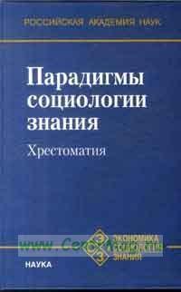 Парадигмы социологии знания: хрестоматия
