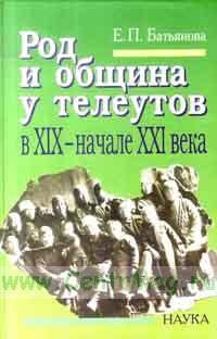 Род и община у телеутов в XIX-начале XX века