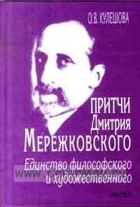 Притчи Дмитрия Мережковского: единство философского и художественного