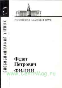Федот Петрович Филин 1908-1982 (библиография ученых)