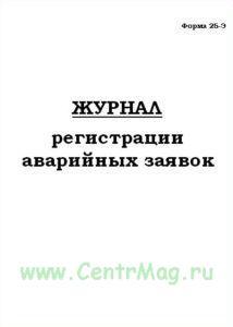 Журнал регистрации аварийных заявок, Форма 25-Э