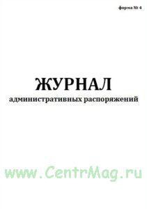 Журнал административных распоряжений, Форма 4