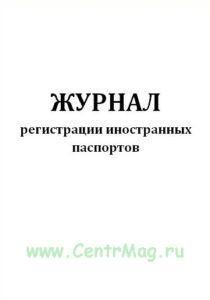Журнал регистрации иностранных паспортов