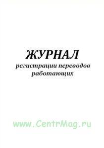 Журнал регистрации переводов работающих, форма 6