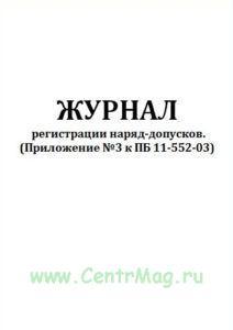 Журнал регистрации наряд-допусков