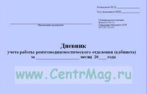 Дневник учета работы рентгено-диагностического отделения (кабинета), форма 039-5/у