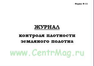 Журнал контроля плотности земляного полотна, форма Ф-11