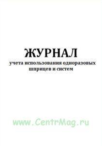 Журнал учета использования одноразовых шприцев и систем