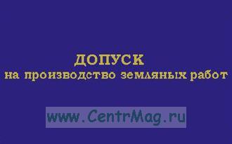 Удостоверение о допуске на производство земляных работ