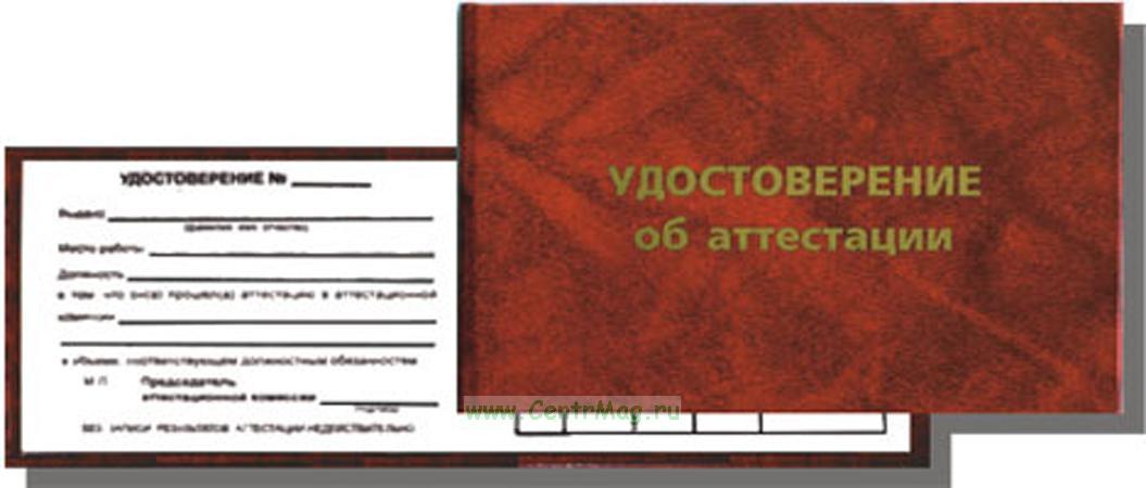 Удостоверение об аттестации (Госгортехнадзор)