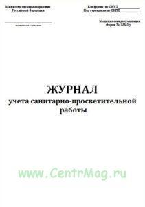 Журнал учета санитарно-просветительной работы 038-0/у