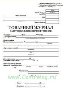 Товарный журнал работника мелкорозничной торговли Форма ТОРГ-23