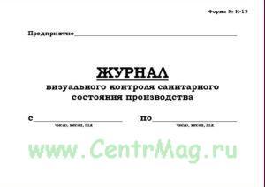 Журнал визуального контроля санитарного состояния производства, форма К-19
