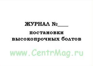 Журнал постановки высокопрочных болтов Форма Ф-59