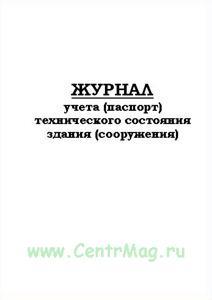 Журнал учета (паспорт) технического состояния здания (сооружения)