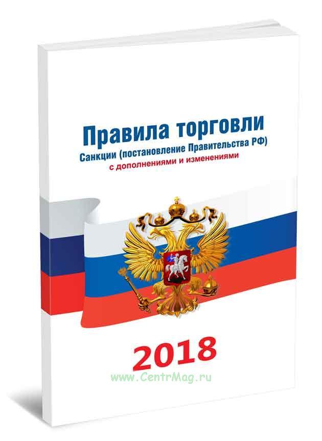 Правила торговли по состоянию на 2017 год. Санкции