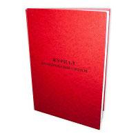 Журнал в твердом переплете. Обложка красный кожзам с тиснением фольгой