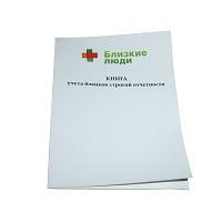 Журнал в мягком переплете с ламинированной обложкой и логотипом