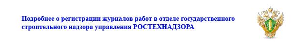 РОСТЕХНАДЗОР