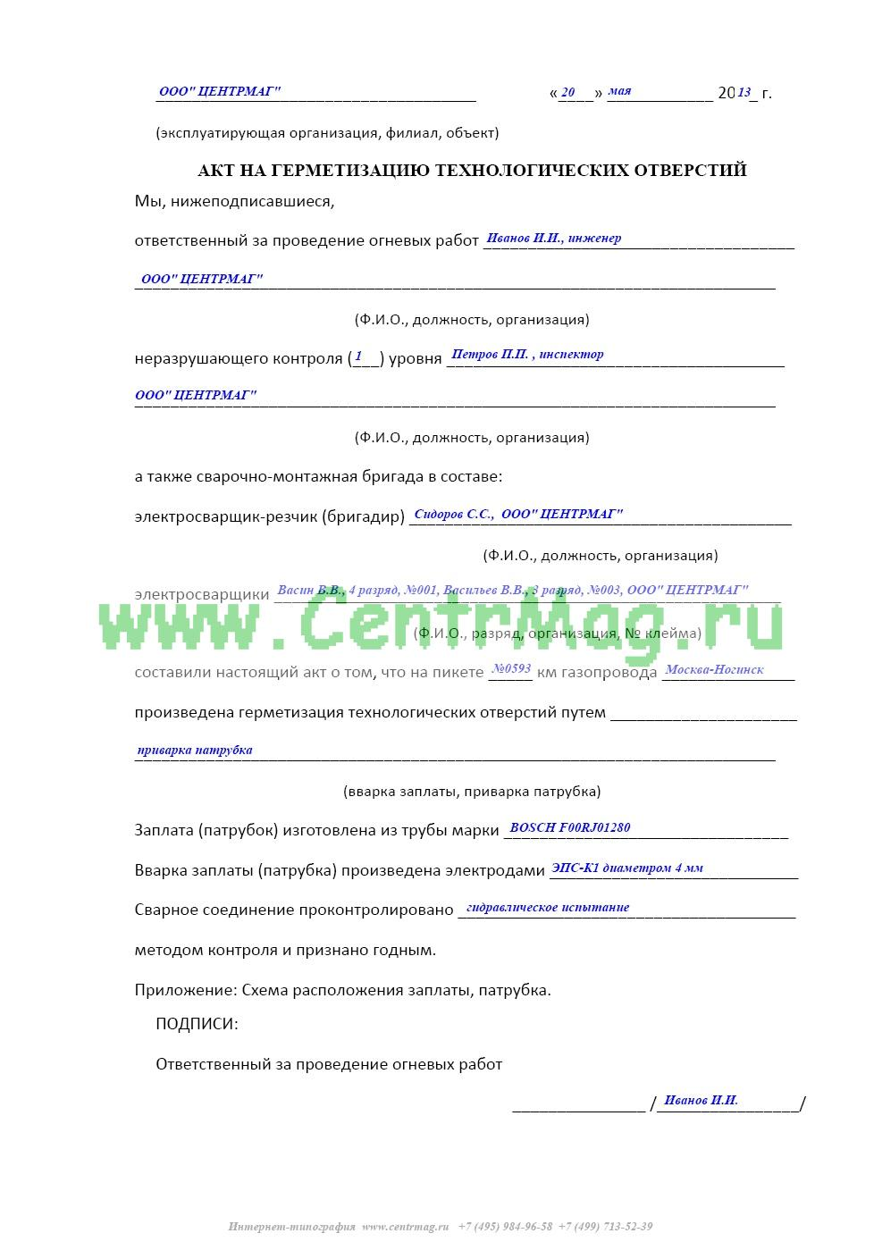 Акт уплотнения и герметизация вводов выпусков