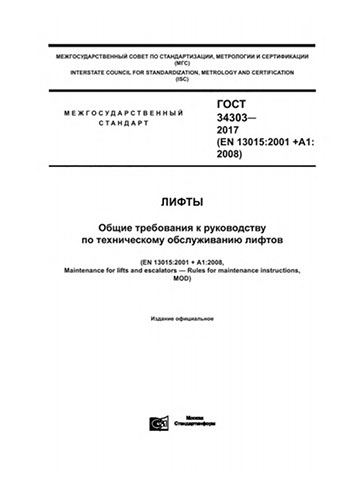 ГОСТ 34303-2017 Лифты. Общие требования к руководству по техническому обслуживанию лифтов 2020 год. Последняя редакция