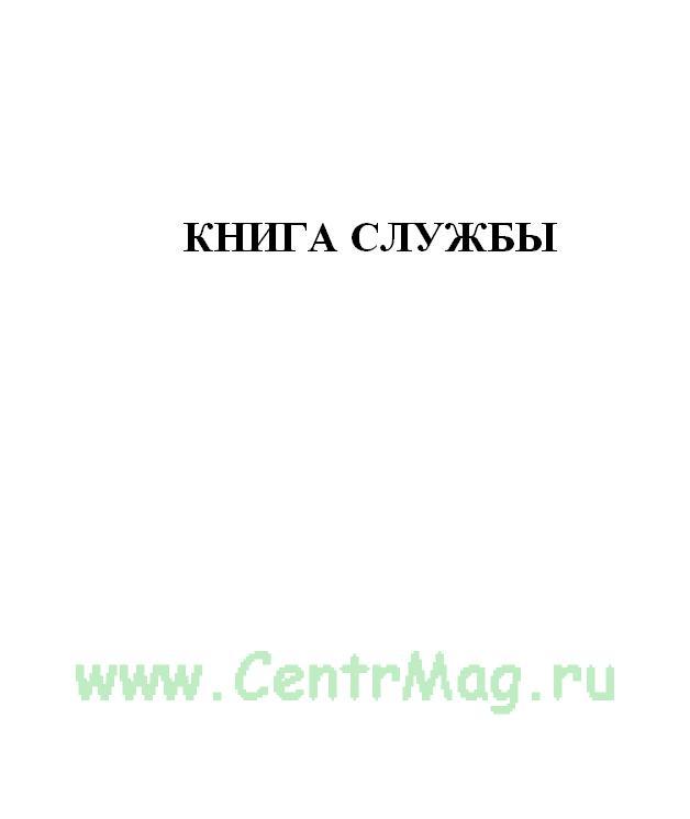 Книга службы