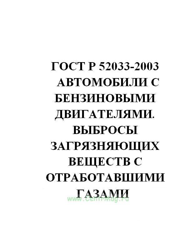 ГОСТ Р 52033-2003 «Автомобили с бензиновыми двигателями. Выбросы загрязняющих веществ с отработавшими газами. Нормы и методы контроля при оценке технического состояния»