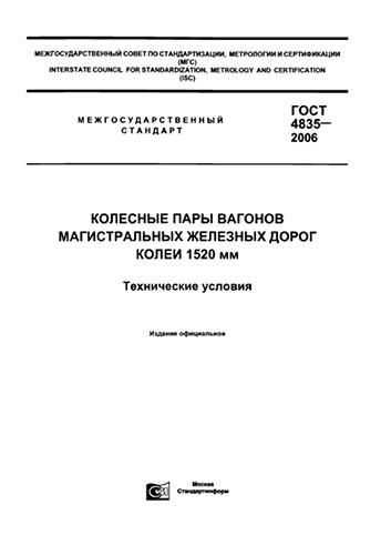 ГОСТ 4835-2006 Колесные пары вагонов магистральных железных дорог колеи 1520 мм. Технические условия 2020 год. Последняя редакция