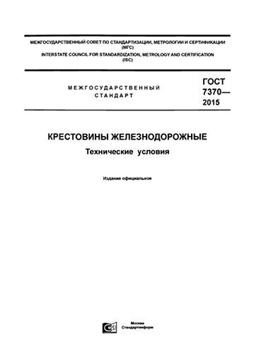 ГОСТ 7370-2015 Крестовины железнодорожные. Технические условия 2020 год. Последняя редакция