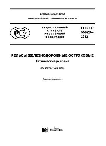 ГОСТ Р 55820-2013 Рельсы железнодорожные остряковые. Технические условия 2020 год. Последняя редакция