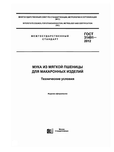 ГОСТ 31491-2012 Мука из мягкой пшеницы для макаронных изделий. Технические условия 2020 год. Последняя редакция