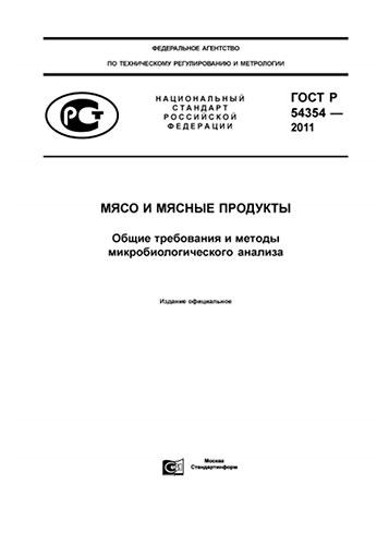 ГОСТ Р 54354-2011 Мясо и мясные продукты. Общие требования и методы микробиологического анализа 2020 год. Последняя редакция