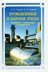 Промышленные и бытовые отходы. Хранение, утилизация, переработка