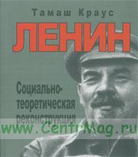 Ленин. Социально-теоретическая реконструкция