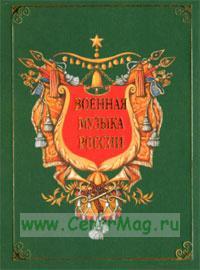Военная музыка России. История и современность