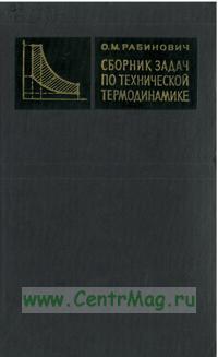 Рабинович термодинамика решебник