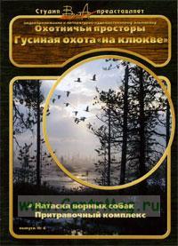 DVD Охотничьи просторы. Гусиная охота