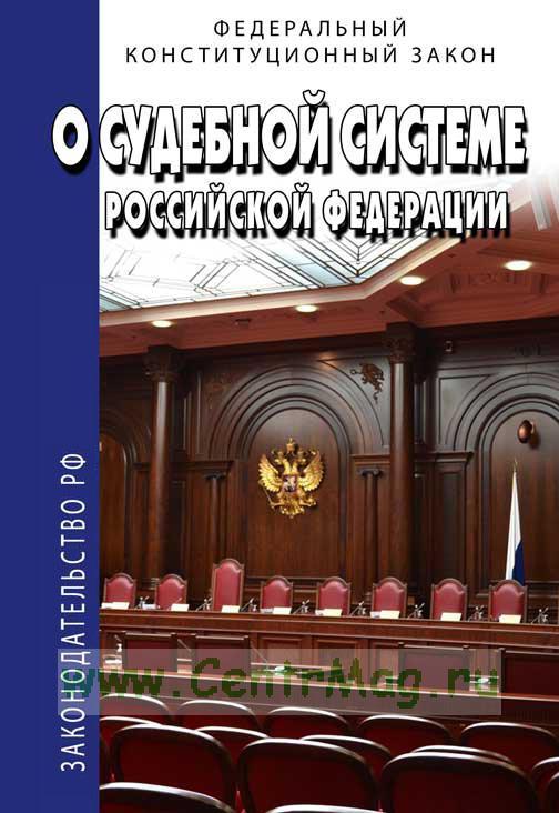 О судебной системе РФ Федеральный конституционный закон
