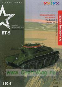 Колесно-гусеничный танк БТ-5 (модель-копия). Конструктор из картона для детей