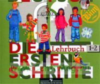 Немецкий язык. CD 3 класс (1 CD mp3) (к учебнику